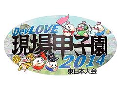 devlove_logo