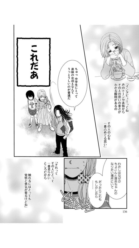 img_170103_karinpo