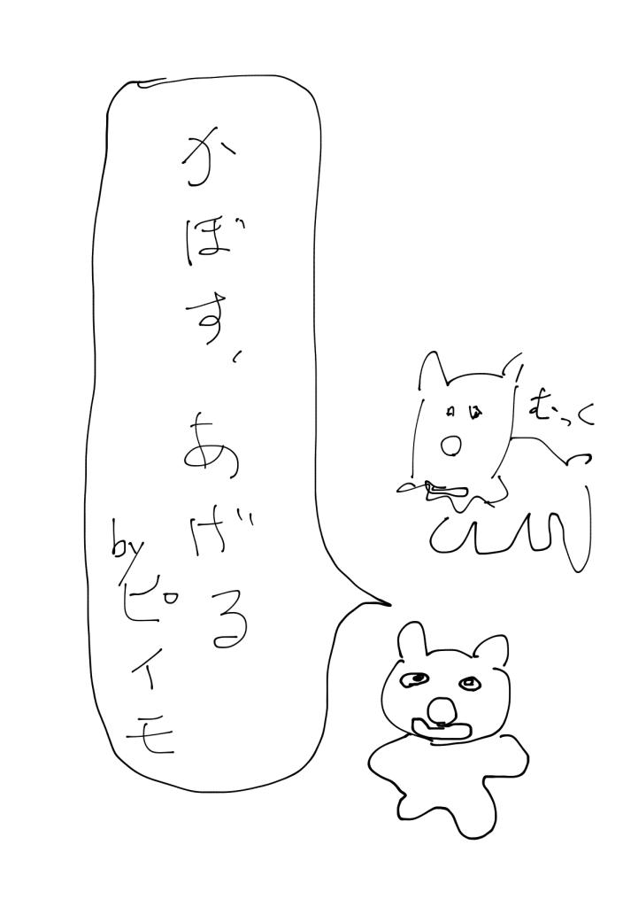 img_kabosu